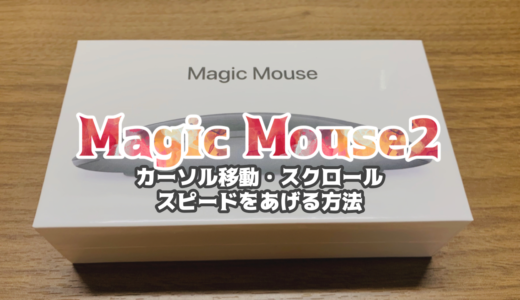 MagicMouse2「カーソル移動・スクロール」のスピードを上げる方法