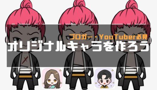 【ブロガー・YouTuber必見】オリジナルキャラクターを作ろう【oppadoll】【unniedoll】