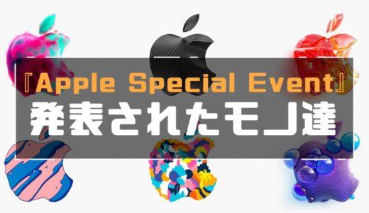 2018年10月30日『Apple Special Event』で発表されたことまとめ【新型iPad Pro 2018】