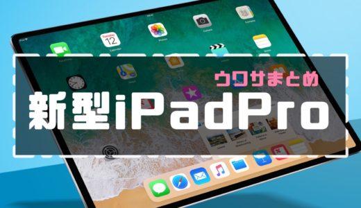 新型iPad Pro(2018)は買いなのか【噂まとめ】