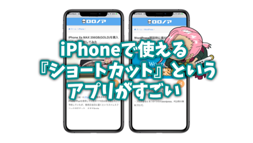 iPhoneの『ショートカット』というアプリがすごく便利な件