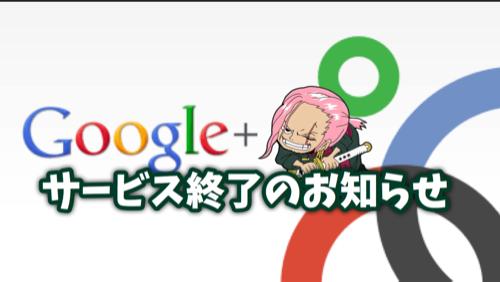 『Google+』サービス終了のお知らせ