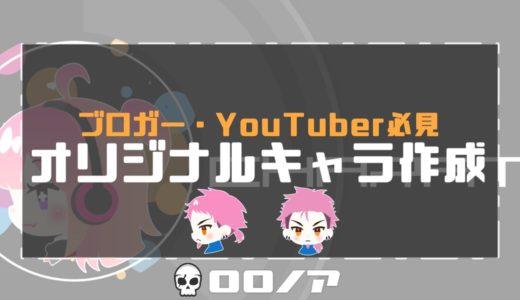 【ブロガー・YouTuber必見】オリジナルキャラクターを作ろう【CHARAT MAE】【CHARAT YOCO】