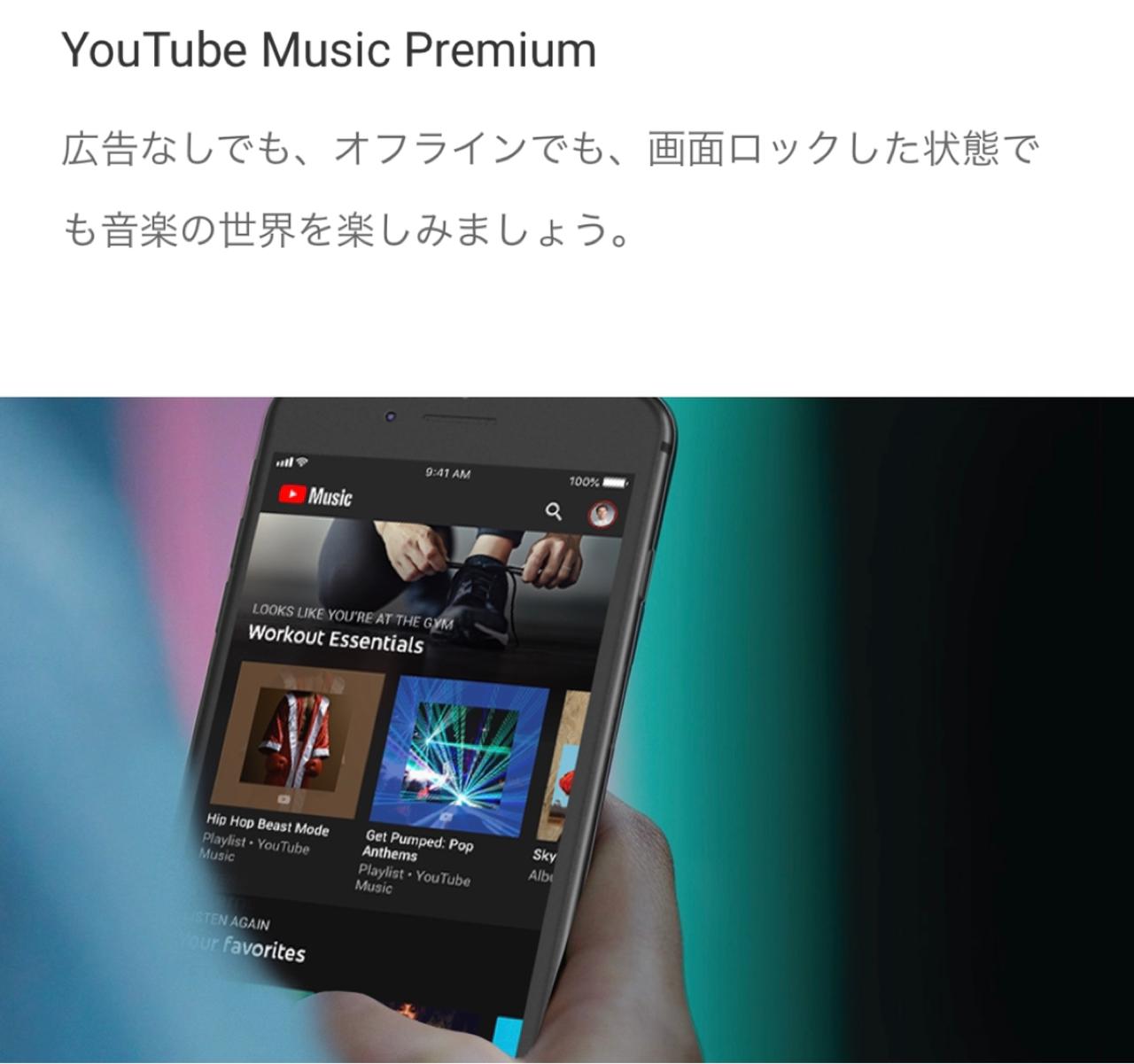 【YouTubeプレミアム・YouTubeMusicプレミアム】が快適すぎる