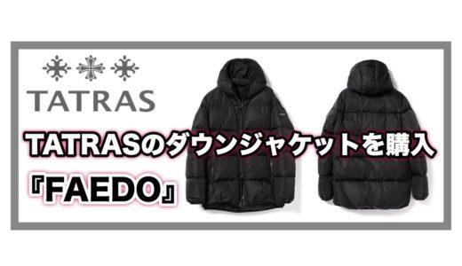 【TATRAS】ダウンジャケットといえばタトラス【FAEDO】
