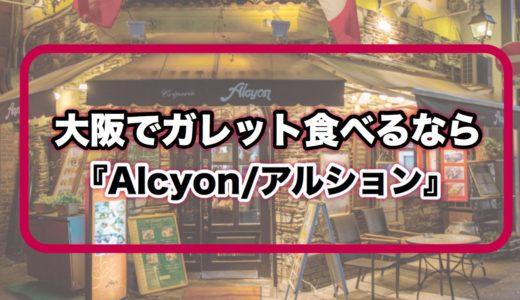 【ガレットのお店】大阪でガレットと言えば【ALCYON/アルション】